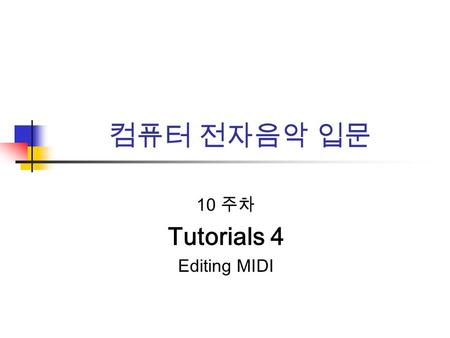 컴퓨터 전자음악 입문 10 주차 Tutorials 4 Editing MIDI. Tutorial Tutorial 1 - Basics Tutorial 2 - Recording MIDI Tutorial 3 - Recording Digital Audio Tutorial 4 -