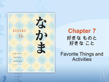 好きな ものと 好きな こと Favorite Things and Activities Chapter 7.