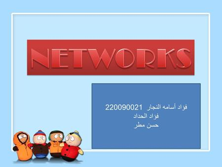 فؤاد أسامه النجار 220090021 فؤاد الحداد حسن مطر. A computer network allows computers to communicate with many other computers and to share resources and.