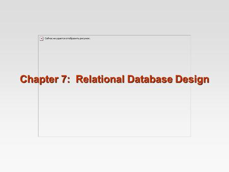 Chapter 7: Relational Database Design. 7.2Unite International CollegeDatabase Management Systems Chapter 7: Relational Database Design Features of Good.