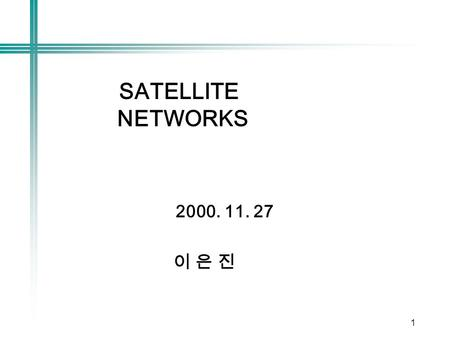 1 SATELLITE NETWORKS 2000. 11. 27 이 은 진. 2 Contents Introduction Polling ALOHA FDM(Frequency-Division Multiplex) TDM(Time-Division Multiplex) CDMA(Code.