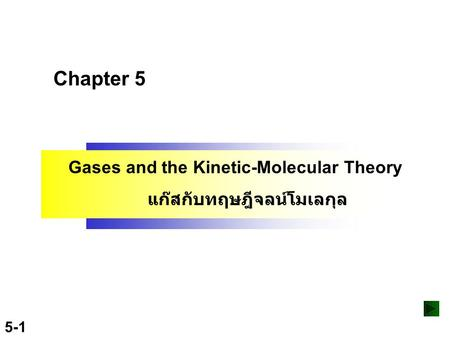 5-1 Copyright ©The McGraw-Hill Companies, Inc. Permission required for reproduction or display. Chapter 5 Gases and the Kinetic-Molecular Theory แก๊สกับทฤษฎีจลน์โมเลกุล.
