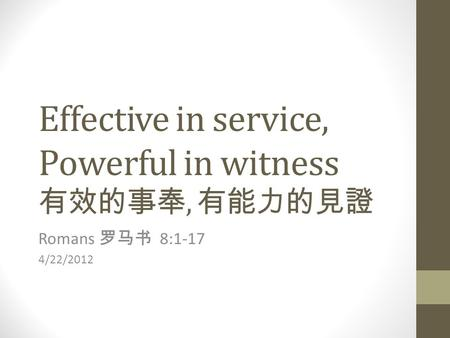 Effective in service, Powerful in witness 有效的事奉, 有能力的見證 Romans 罗马书 8:1-17 4/22/2012.