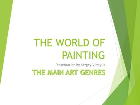 THE WORLD OF PAINTING Presentation by Sergey Virstyuk.