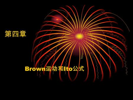 第四章 Brown 运动和 Ito 公式. Chapter 4 Brownian Motion & Itô Formula.