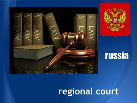 Regional court russia. judge and jury info A judge and a jury, or alternatively 3 judges, hear these cases. As appellate courts, they hear decisions of.
