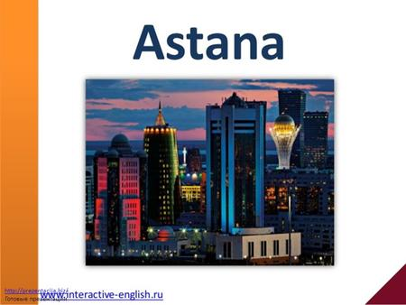 Готовые презентации. Astana, the capital of the Republic of Kazakhstan since 1997, is situated on a picturesque bank of the Ishim.