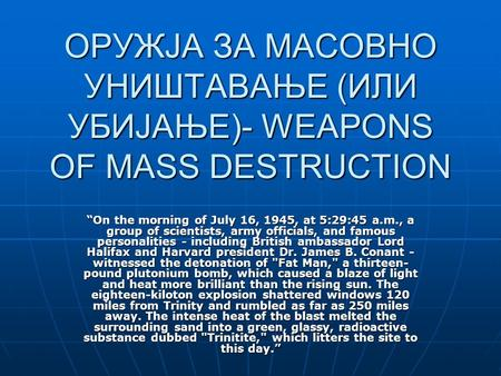 "ОРУЖЈА ЗА МАСОВНО УНИШТАВАЊЕ (ИЛИ УБИЈАЊЕ)- WEAPONS OF MASS DESTRUCTION ""On the morning of July 16, 1945, at 5:29:45 a.m., a group of scientists, army."