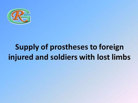 Supply of prostheses to foreign injured and soldiers with lost limbs.