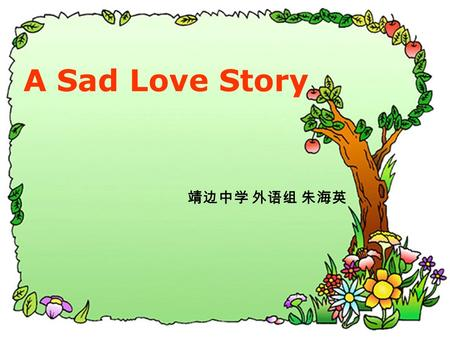 A Sad Love Story 靖边中学 外语组 朱海英. Pre-reading: Do you know the history of Valentine's Day?.