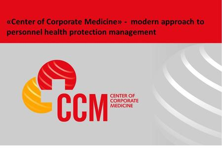 «Center of Corporate Medicine» - modern approach to personnel health protection management.