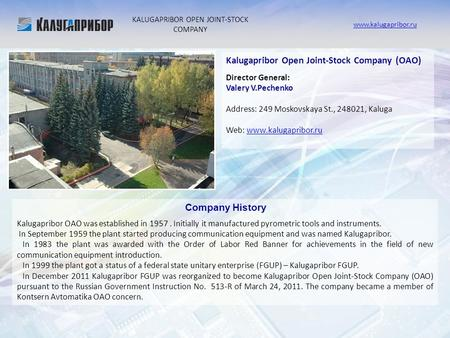 KALUGAPRIBOR OPEN JOINT-STOCK COMPANY www.kalugapribor.ru Company History Kalugapribor OAO was established in 1957. Initially it manufactured pyrometric.