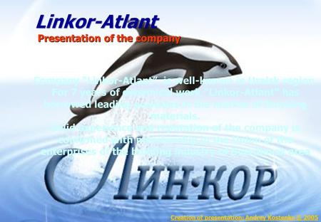 "Company ""Linkor-Atlant"" is well-known in Uralsk region. For 7 years of dynamical work ""Linkor-Atlant"" has borrowed leading positions in the market of finishing."
