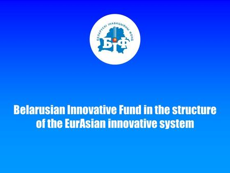 Belarusian Innovative Fund in the structure of the EurAsian innovative system.
