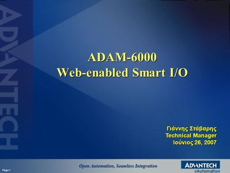 Page 1 ADAM-6000 Web-enabled Smart I/O Γιάννης Στάβαρης Technical Manager Ιούνιος 26, 2007.