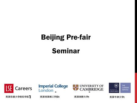 Beijing Pre-fair Seminar. WELCOME What to expect from the fair and how to make the most of your time What careers support is available once you begin.