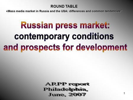 1 ROUND TABLE «Mass media market in Russia and the USA: differences and common tendencies""