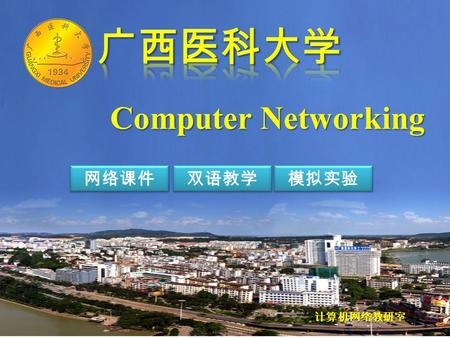 Computer Networking 网络课件 双语教学 模拟实验 计算机网络教研室 Department of Computer Networking Application Chapter 13 Wide Area Network(WANs) 1 The first section 2 Exercises.