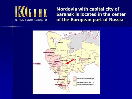 Mordovia with capital city of Saransk is located in the center of the European part of Russia.