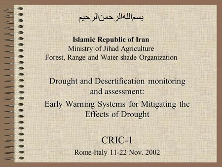 ﻢﻴﺤﺭﻟﺍﻥﻣﺤﺭﻟﺍﻪﻟﻟﺍﻡﺴﺑ Islamic Republic of Iran Ministry of Jihad Agriculture Forest, Range and Water shade Organization Drought and Desertification monitoring.