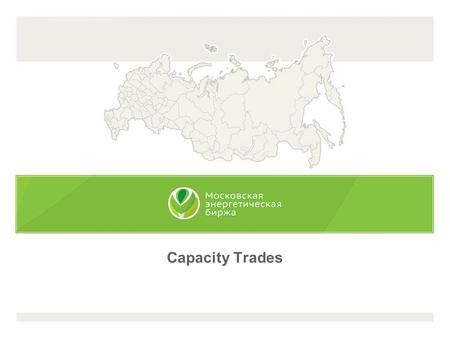 Capacity Trades. Rules and Regulations Exchange rules must comply with a Contract on Accession to Wholesale Power Market's Trading System Exchange commodity: