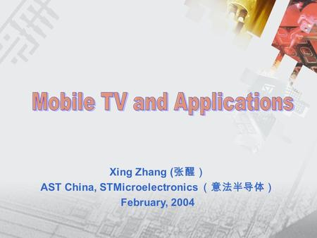 Xing Zhang ( 张醒) AST China, STMicroelectronics (意法半导体) February, 2004.