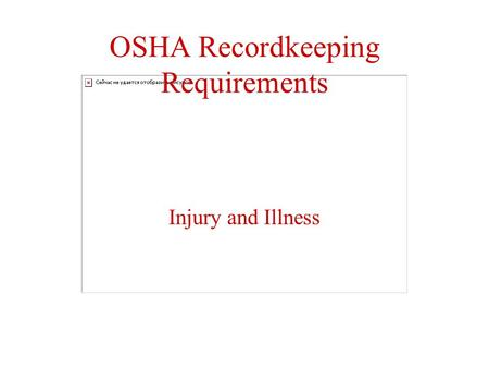 OSHA Recordkeeping Requirements Injury and Illness.