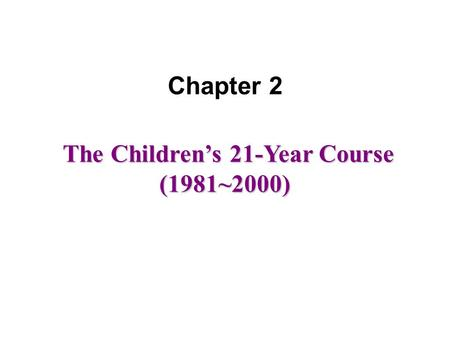 The Children's 21-Year Course (1981~2000) Chapter 2.