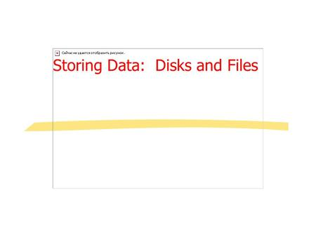Storing Data: Disks and Files. General Overview Relational model - SQL –Formal & commercial query languages Functional Dependencies Normalization Physical.