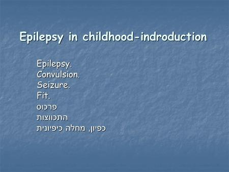 Epilepsy in childhood-indroduction Epilepsy.Convulsion.Seizure.Fit.פרכוסהתכווצות כפיון, מחלה כיפיונית.