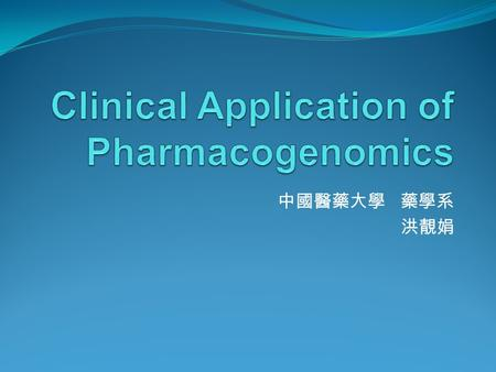 Clinical Application of Pharmacogenomics