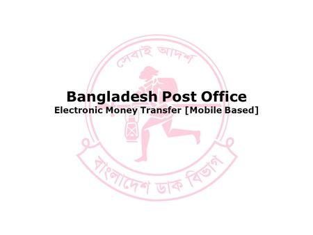 Bangladesh Post Office Electronic Money Transfer [Mobile Based]