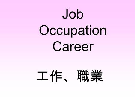 工作、職業 Job Occupation Career. AA C D E F G H L NCDEFGHLN PP R S T V WRSTVW.