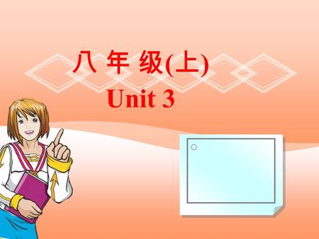 八 年 级 ( 上 ) Unit 3. Topic 3 The builders used live models, didn't they? Section B.