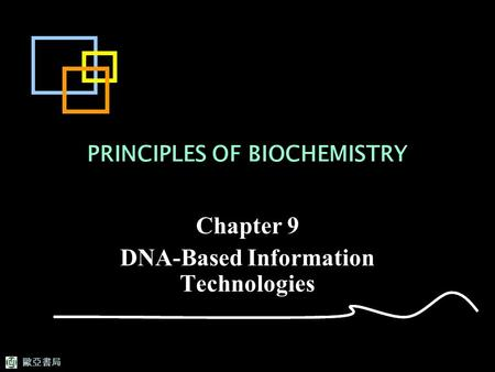 歐亞書局 PRINCIPLES OF BIOCHEMISTRY Chapter 9 DNA-Based Information Technologies.