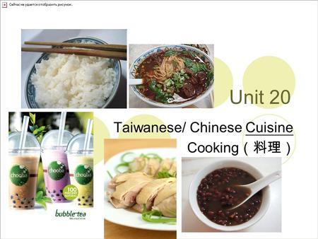 Unit 20 Taiwanese/ Chinese Cuisine Cooking (料理). Vocabulary (1.) beef noodles 牛肉麵 (2.) oyster omelet 蚵仔煎 (3.) 3-cup chicken 三杯雞 (4.) wonton soup 餛飩湯 (5.)