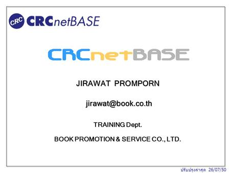 JIRAWAT PROMPORN TRAINING Dept. BOOK PROMOTION & SERVICE CO., LTD. ปรับปรุงล่าสุด 26/07/50.