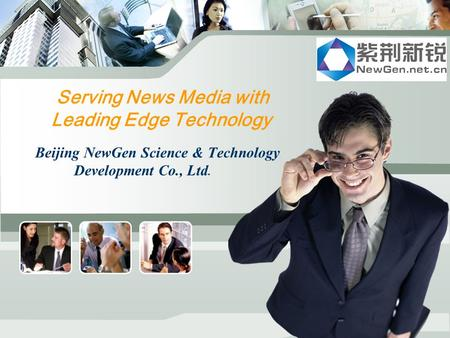 L/O/G/O Serving News Media with Leading Edge Technology Beijing NewGen Science & Technology Development Co., Ltd.