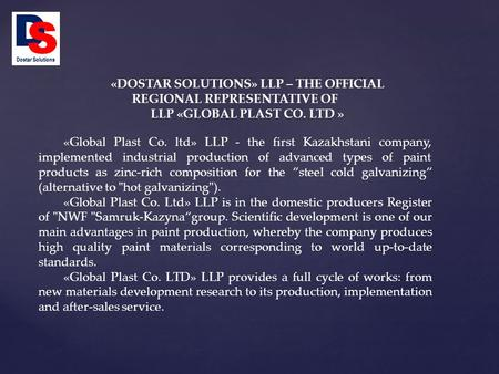 «DOSTAR SOLUTIONS» LLP – THE OFFICIAL REGIONAL REPRESENTATIVE OF LLP «GLOBAL PLAST CO. LTD » «Global Plast Co. ltd» LLP - the first Kazakhstani company,