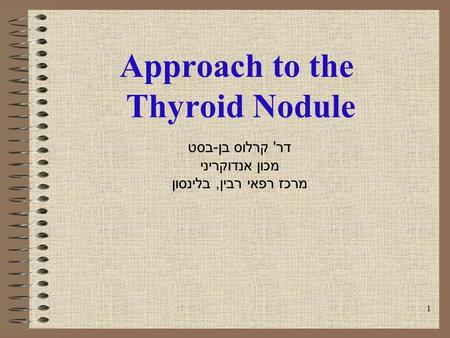 Approach to the Thyroid Nodule