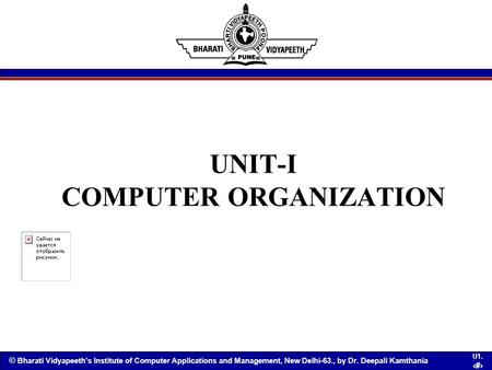 © Bharati Vidyapeeth's Institute <strong>of</strong> <strong>Computer</strong> Applications and Management, New Delhi-63., by Dr. Deepali Kamthania U1. 1 UNIT-I <strong>COMPUTER</strong> ORGANIZATION.