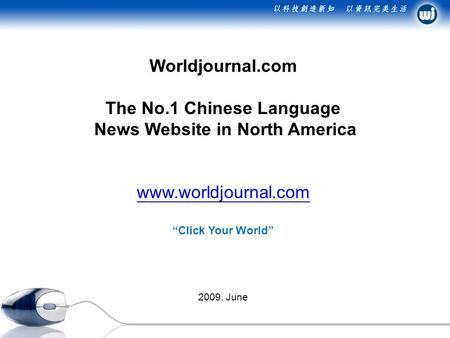 "Worldjournal.com The No.1 Chinese Language News Website in North America www.worldjournal.com www.worldjournal.com ""Click Your World"" 2009. June."