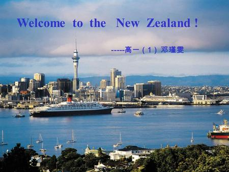 Welcome to the New Zealand ! ----- 高一( 1 ) 邓瑾雯. New Zealand's Site The AA New Zealand Travel Guide is one of the largest and most authoritative New Zealand.