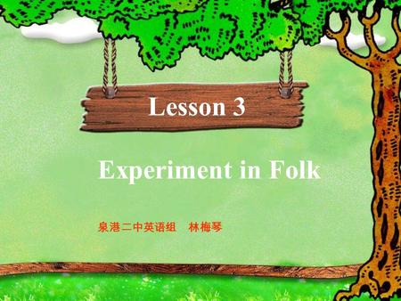 Lesson 3 Experiment in Folk 泉港二中英语组 林梅琴. Do you know any famous musicians? Do you know the kind of music they play?