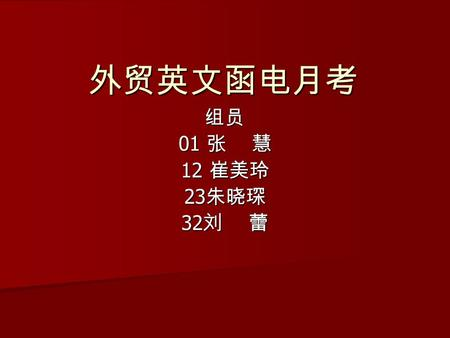 外贸英文函电月考 组员 01 张 慧 12 崔美玲 23 朱晓琛 32 刘 蕾. High-heeled shoes to lead the trend High-heeled shoes to show charm My company is committed to creating fashionable.