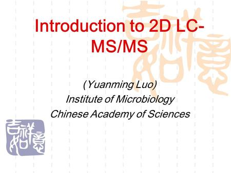 Introduction to 2D LC- MS/MS (Yuanming Luo) Institute of Microbiology Chinese Academy of Sciences.