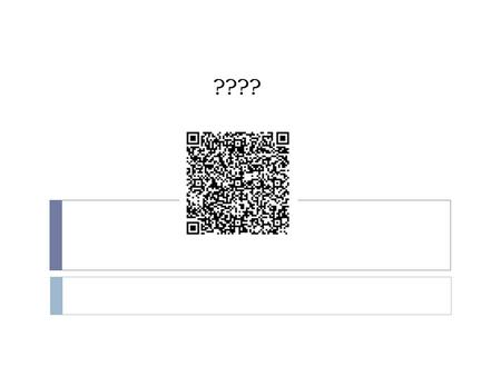 ????. What is a QR code? It's a type of barcode invented by the Japanese motor industry to keep track of spare parts.