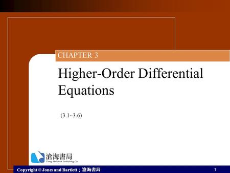 Copyright © Jones and Bartlett ;滄海書局 1 Higher-Order Differential Equations CHAPTER 3 (3.1~3.6)