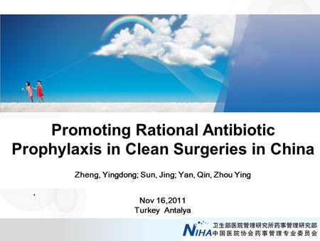Ministry of Health People's Republic of ChinaPage 1 中华人民共和国 卫生部 Promoting Rational Antibiotic Prophylaxis in Clean Surgeries in China, Zheng, Yingdong;