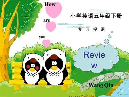 How are you 小学英语五年级下册 复 习 提 纲 Wang Qin Revie w. Unit 1 do morning exercises eat breakfast have English class play sports eat dinner get up climb mountains.